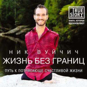 """Аудиокнига """"Жизнь без границ. Путь к потрясающе счастливой жизни"""". Автор Ник Вуйчич"""