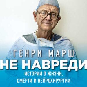 "Аудиокнига ""Не навреди. Истории о жизни, смерти и нейрохирургии"". Автор Генри Марш"