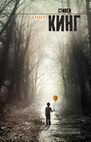 Стивен Кинг – роман «Оно» — скачать электронную книгу