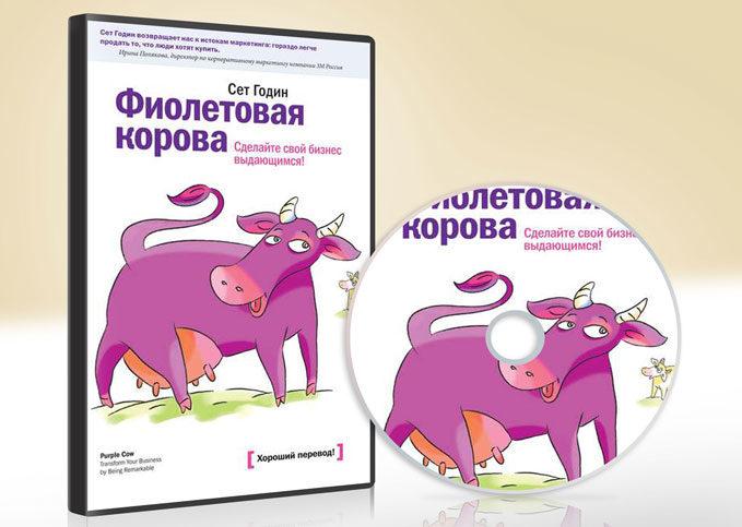 Аудиокнига Сета Година Фиолетовая корова. Издательство МИФ Манн, Иванов и Фербер