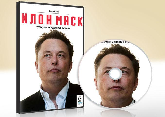 """Эшли Вэнс - аудиокнига """"Илон Маск: Tesla, SpaceX и дорога в будущее"""" (скачать в mp3)"""