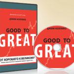 Аудиокнига Джима Коллинза «От хорошего к великому» издательства Манн, Иванов и Фербер