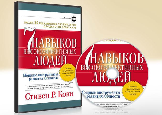 Аудиокнига «Семь навыков высокоэффективных людей» Стивен Кови – скачать в MP3