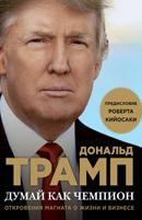 """Дональд Трамп - """"Думай как чемпион. Откровения президента о жизни и бизнесе"""""""