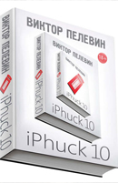 Почитать он-лайн или скачать роман Виктора Пелевина iPhuck 10